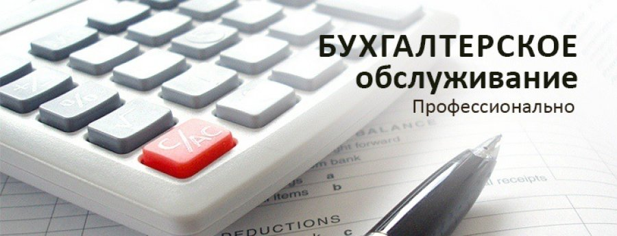 Бухгалтерское обслуживание и сопровождение в самаре волгоград электронная сдача отчетности