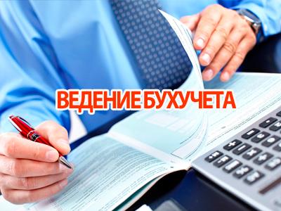 Стоимость бухгалтерского обслуживания в самаре декларация 3 ндфл 2019 год как заполнить образец